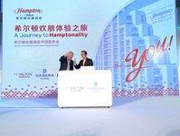 Plateno Hotels Group, hampton by hilton, hilton worldwide, chiny, hotel, program lojalnościowy